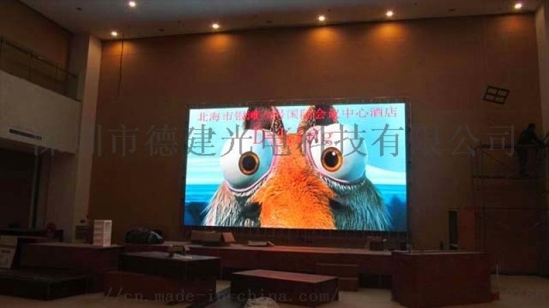 婚慶全綵led顯示屏p4室內顯示大屏廠家報價