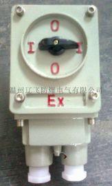 BHZ51-60/3防尘防爆转换开关