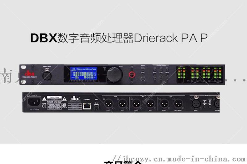 DBX均衡器 DBX音频处理器 DBX分频器 DBX反馈抑制器 DBX压限器