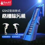 如克环保GSHZ-1200*3500-10除污机