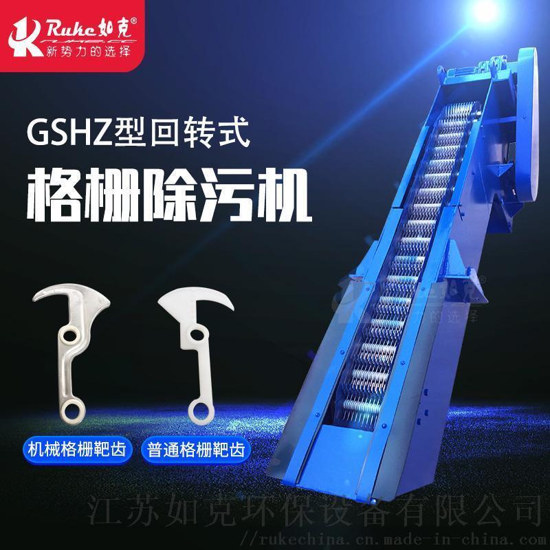 如克環保GSHZ-1200*3500-10除污機