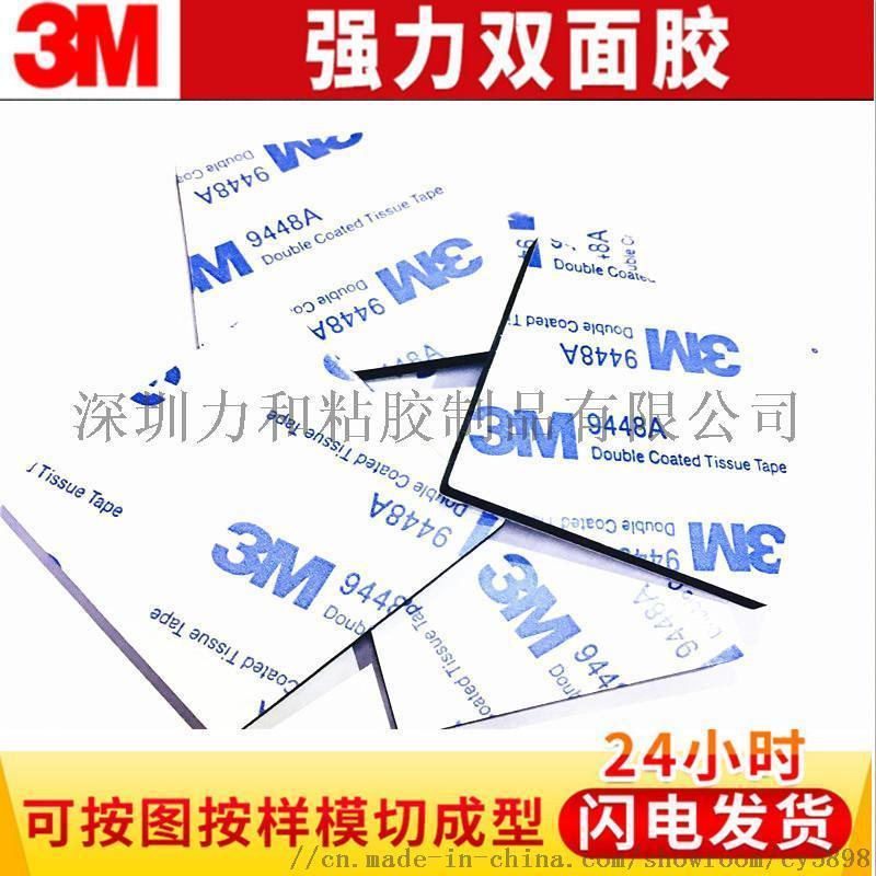 3M9448a超薄棉纸强力双面胶