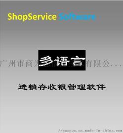 S13东南亚商超多语言收银软件