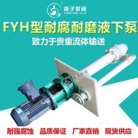 FYH型工程塑料液下泵耐腐耐磨泵脱 液下泵