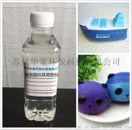 聚氨酯儿童玩具增塑剂 无味无毒非邻苯增塑剂