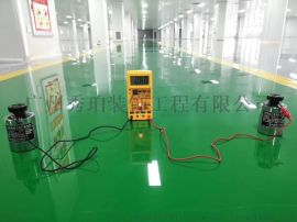 秀珀环氧防静电自流平,电器电子环氧防静电自流平