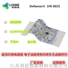 超薄印刷线路板电子行业专用无卤阻燃剂 厂家直销