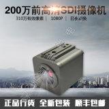 1080P高清两百万全高清SDI+HDMI枪机工业相机 电子目镜
