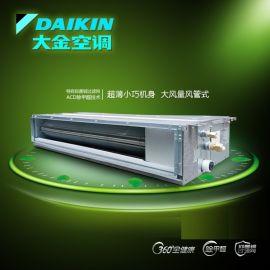 北京大金中央空调家用户式别墅 大金风管机
