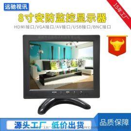 8寸HDMI显示器 VGA工业液晶监视器