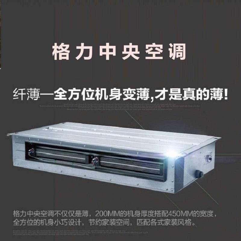 北京格力变频风管机 格力家庭中央空调一拖五六七
