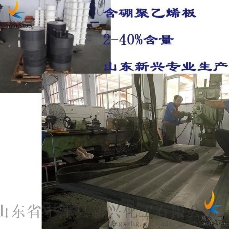 阻挡中子含硼板 耐Y辐射含硼板 耐压含硼板应用原理