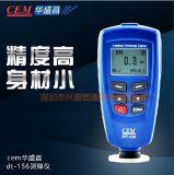 CEM华盛昌DT-156涂层测厚仪油漆厚度检测二手车检测