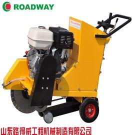 路得威路面切割机 混凝土路面切割机 沥青路面切割机