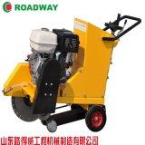 路得威路面切割機 混凝土路面切割機 瀝青路面切割機