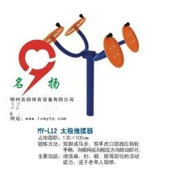 柳州名扬体育健身器材太极推揉器