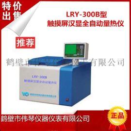 廠家供應植物油熱量測定儀, 油品熱值測定儀, 偉琴品牌石油產品熱值測定儀