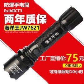 海洋王JW7621 海洋王防爆强光手电 海洋王防水手电筒 充电式手电