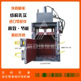 東莞昌曉機械立式打包機 80噸4開門液壓廢紙打包機