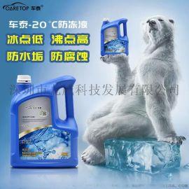 车泰防冻液四季通用长效不冻液养护型水箱冷却液