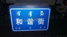 吉林市反光标牌