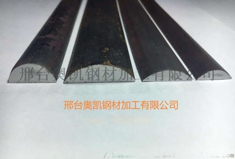 加工定製各型號半圓鋼、弧形半圓鋼