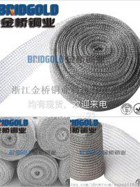 镀锡8公分10公分单双丝三丝铜网