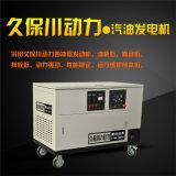工程建设10kw静音汽油发电机