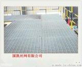 钢格板  镀锌钢格板   平台踩踏板