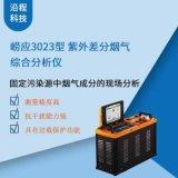 崂应3023型紫外差分烟气综合分析仪沿程科技