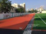 青岛地区新国标塑胶跑道施工公司