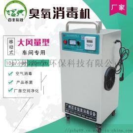 10g移动式食品厂车间用臭氧消毒机