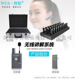 无线导游讲解器一对多带团解说同声传译系统