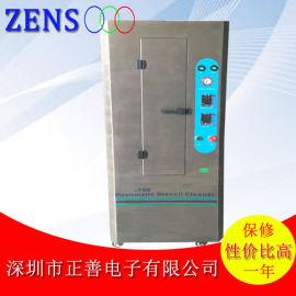 正善供应全气动钢网清洗机 SMT钢网喷淋清洗机