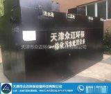 天津小型地埋污水處理項目