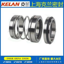 上海克兰大弹簧,124机械密封,耐高温标件密封