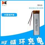 锂离子电池(聚合物)