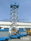 移动剪式升降平台/电动液压剪叉升降机梯高