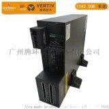 济南大学机房建设不间断电源艾默生ITA-20K00AL3A02C00