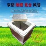 方聖雙面鋁箔酚醛復合風管 改性樹脂發泡一次成型