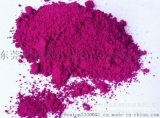 荧光颜料PR122 紫红色