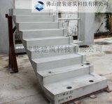 预制楼梯  可定制 佛山建装建筑科技有限公司