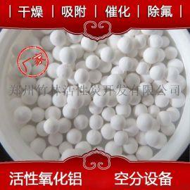 干燥剂专用活性氧化铝球 饮用水除氟氧化铝球