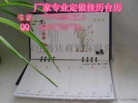 忻州定制广告挂历 台历周历