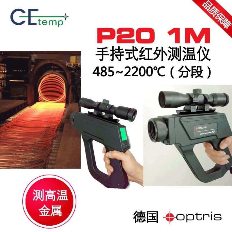 德國Optris  P201M手持式紅外測溫儀