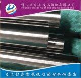佛山304不鏽鋼棒材,316不鏽鋼棒材
