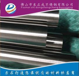 佛山304不锈钢棒材,316不锈钢棒材
