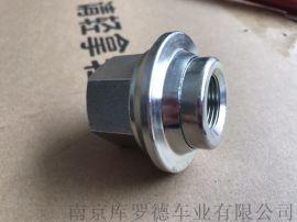 锻造卡车铝合金轮毂螺母1139