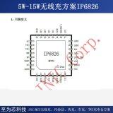 IP6826 全集成15W無線充電發射TX方案soc 支持PD快充輸入 BPP認證