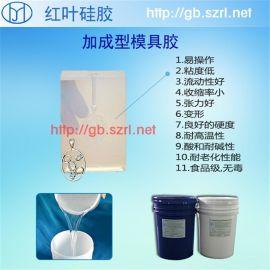 高透明模具硅胶原材料